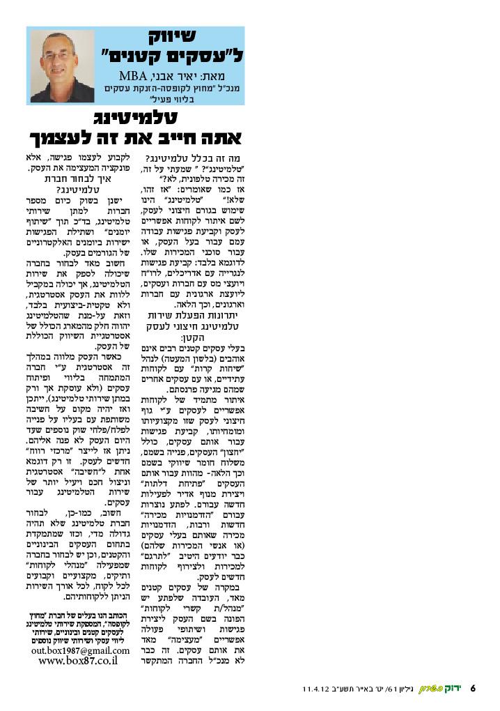 מאמר על טלמיטינג שפורסם בעיתון